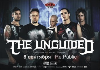 The Unguided в Минске