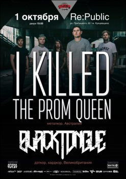 I Killed The Prom Queen в Минске