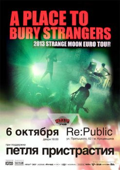 A Place To Bury Strangers в Минске