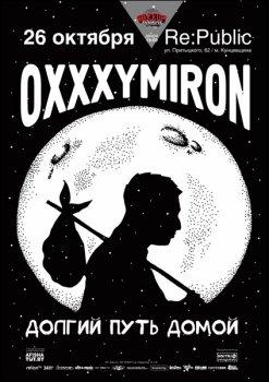 Большой сольный концерт Oxxxymiron в Минске