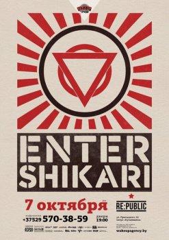 Концерт Enter Shikari в Минске