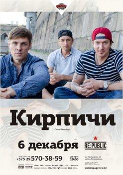 Кирпичи в Минске
