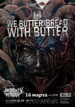 We Butter The Bread With Butter в Минске