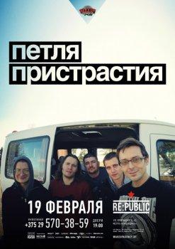 Петля Пристрастия с концертом в Re:Public