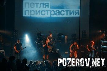Петля Пристрастия с презентацией альбома Мода и Облака: Фото
