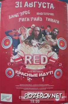 R'n'B фест 2007