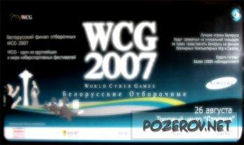 WCG 2007