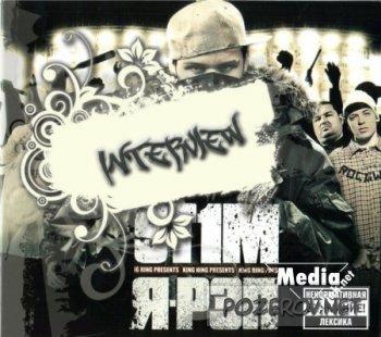 Интервью со St1m