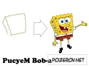 Рисуем губку Боба