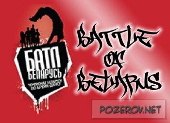 Батл оф Беларусь - 2007