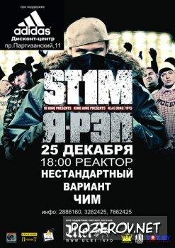St1m «Я - рэп».