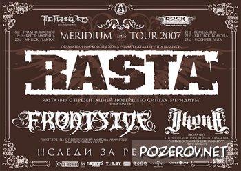 Концерт Rasta