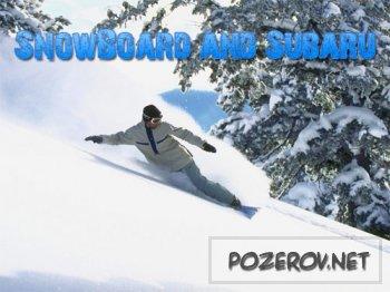 Сноубордист катается вместе с subaru.