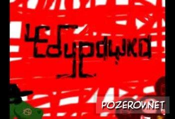 ЧЕбурашка - 12 июня [ Клип ]