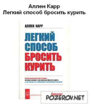 Аллен Карр  Легкий способ бросить курить  (книга)