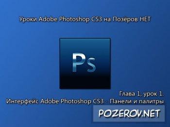 Интерфейс Adobe Photoshop CS3 - Панели и палитры [ Фотошоп ]