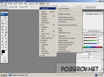 Интерфейс Adobe Photoshop CS3 - Настройка рабочей среды [ Фотошоп ]