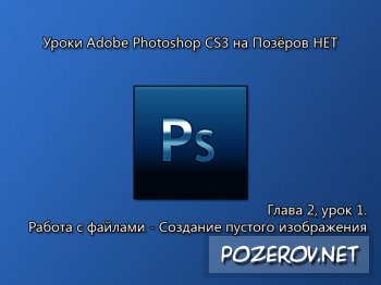 Работа с файлами - Создание пустого изображения [ Фотошоп ]