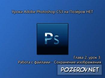 Работа с файлами - Сохранение изображения [ Фотошоп ]
