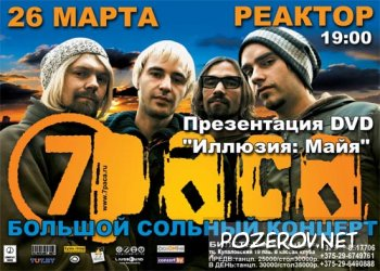 Концерт группы 7 раса. Реактор.  26.03.2008.