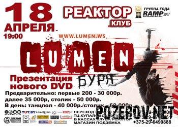 Концерт Lumen