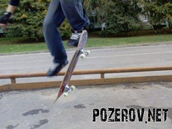 Скейтборд... что это?!
