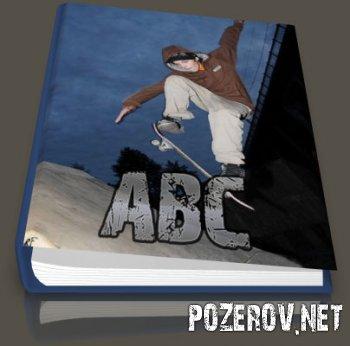Словарь скейтера