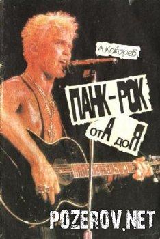 """""""Панк-рок от А до Я"""" А. И. Кокарев [ Книга ]"""