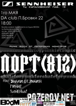 Концерт Порт 812 в Минске 1 мая.