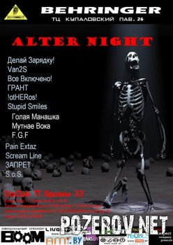 Alternative Night в Минске
