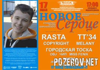 Благотворительный концерт в поддержку Антона Добросельского в Гомеле