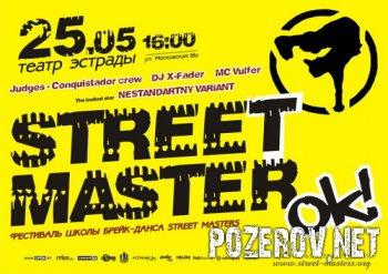Street Masters устраивает батл между своими учениками