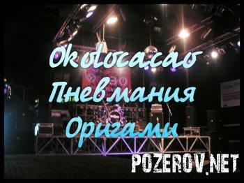 Отчёт о концерте в Реакторе 23 мая + интервью с новым вокалистом Оригами