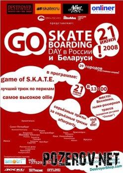 21 июня – Международный День Скейтбординга!