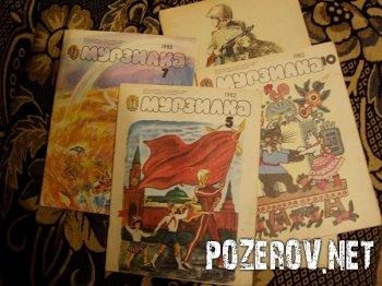 """Загадки, которые были опубликованы в """"Мурзилке"""" 20 лет назад"""