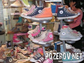«Converse»