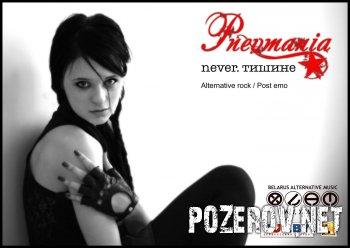 PnevmAnia (Биография белорусской альтернативной группы)